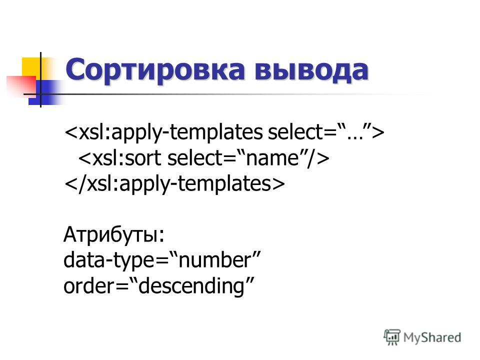 Сортировка вывода Атрибуты: data-type=number order=descending