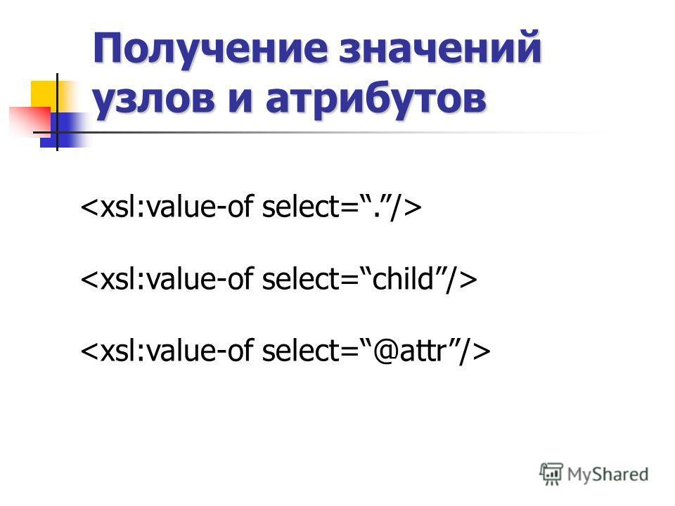 Получение значений узлов и атрибутов