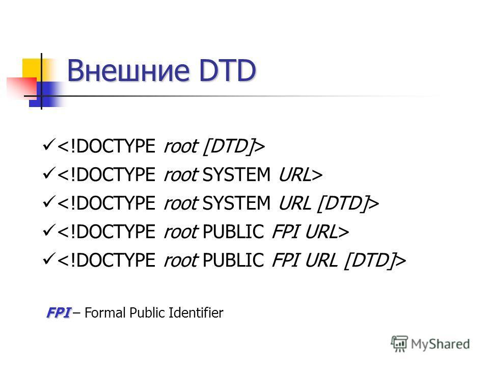Внешние DTD FPI FPI – Formal Public Identifier