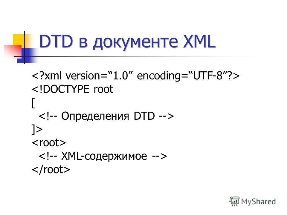 DTD в документе XML