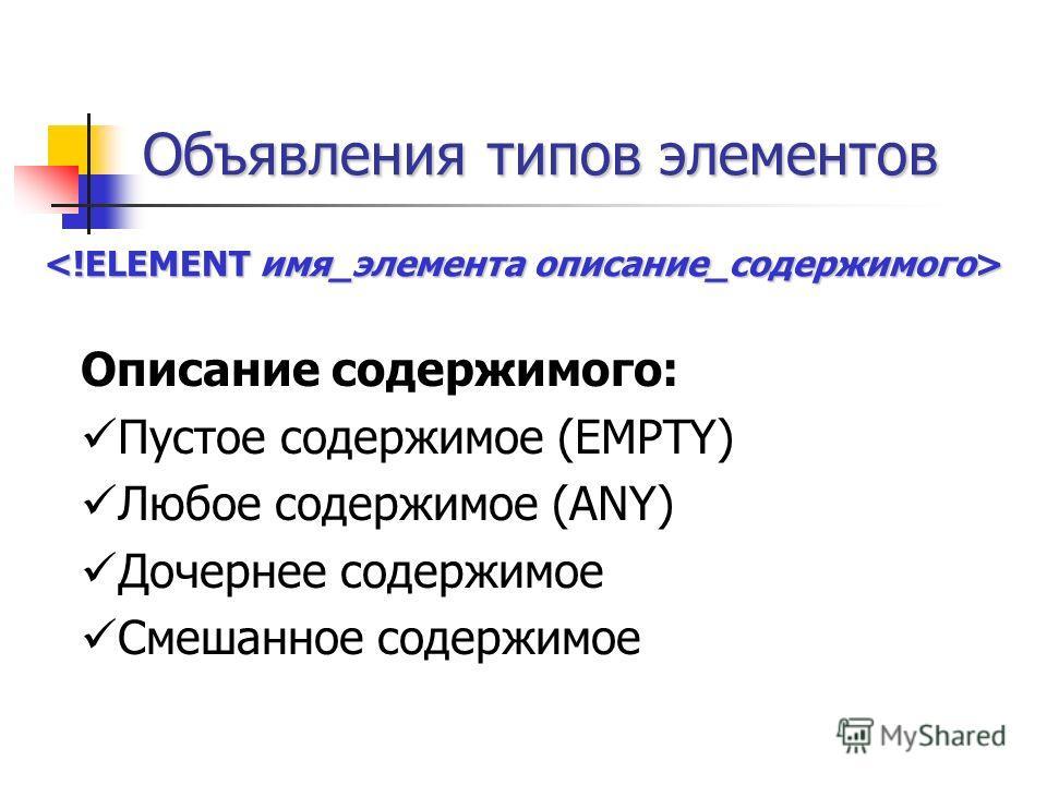 Объявления типов элементов Описание содержимого: Пустое содержимое (EMPTY) Любое содержимое (ANY) Дочернее содержимое Смешанное содержимое
