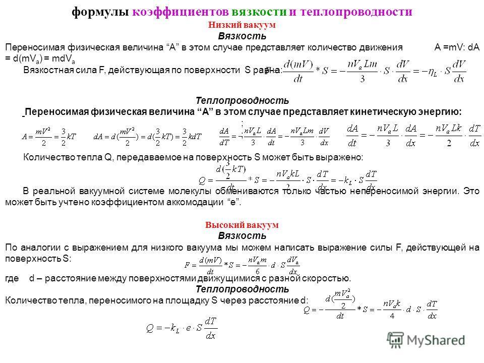формулы коэффициентов вязкости и теплопроводности Низкий вакуум Вязкость Переносимая физическая величина А в этом случае представляет количество движения A =mV: dA = d(mV a ) = mdV a Вязкостная сила F, действующая по поверхности S равна: Теплопроводн