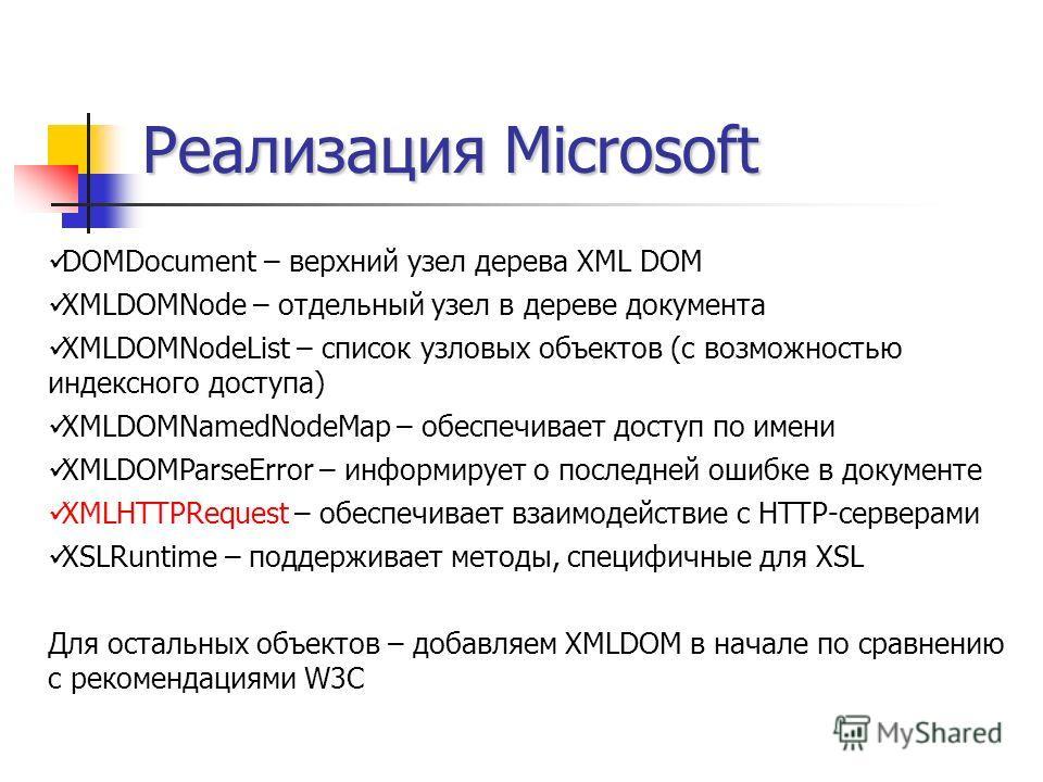 Реализация Microsoft DOMDocument – верхний узел дерева XML DOM XMLDOMNode – отдельный узел в дереве документа XMLDOMNodeList – список узловых объектов (с возможностью индексного доступа) XMLDOMNamedNodeMap – обеспечивает доступ по имени XMLDOMParseEr