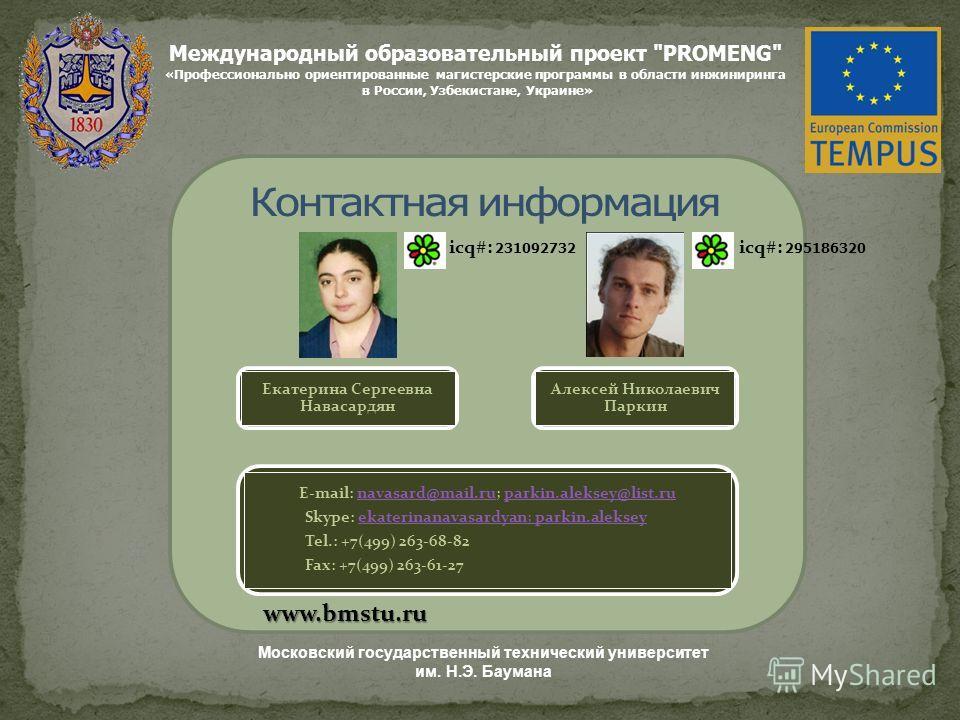 Международный образовательный проект