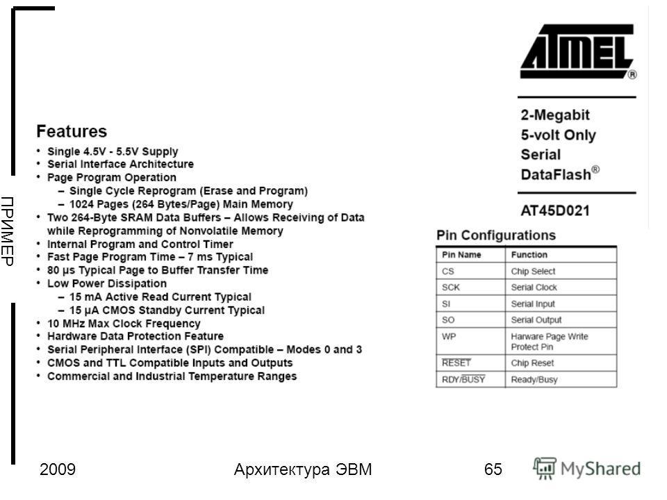 2009Архитектура ЭВМ65 ПРИМЕР