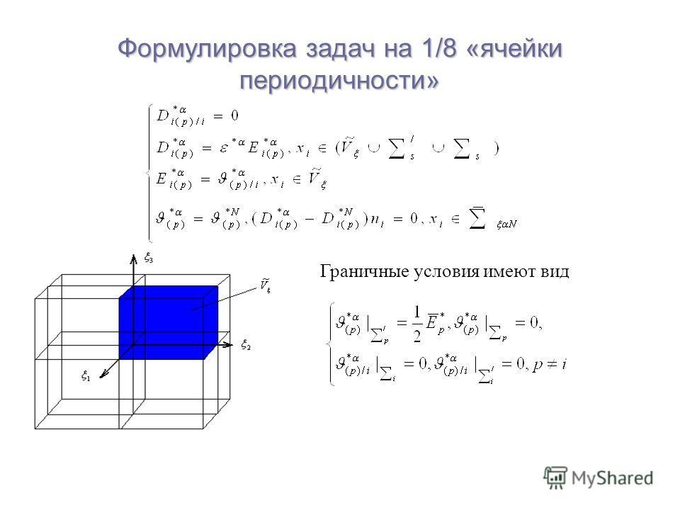 Формулировка задач на 1/8 «ячейки периодичности» Граничные условия имеют вид