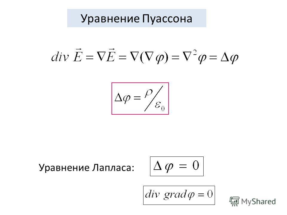 Уравнение Пуассона Уравнение Лапласа: