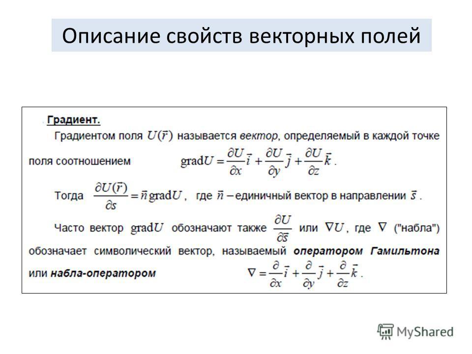 Описание свойств векторных полей
