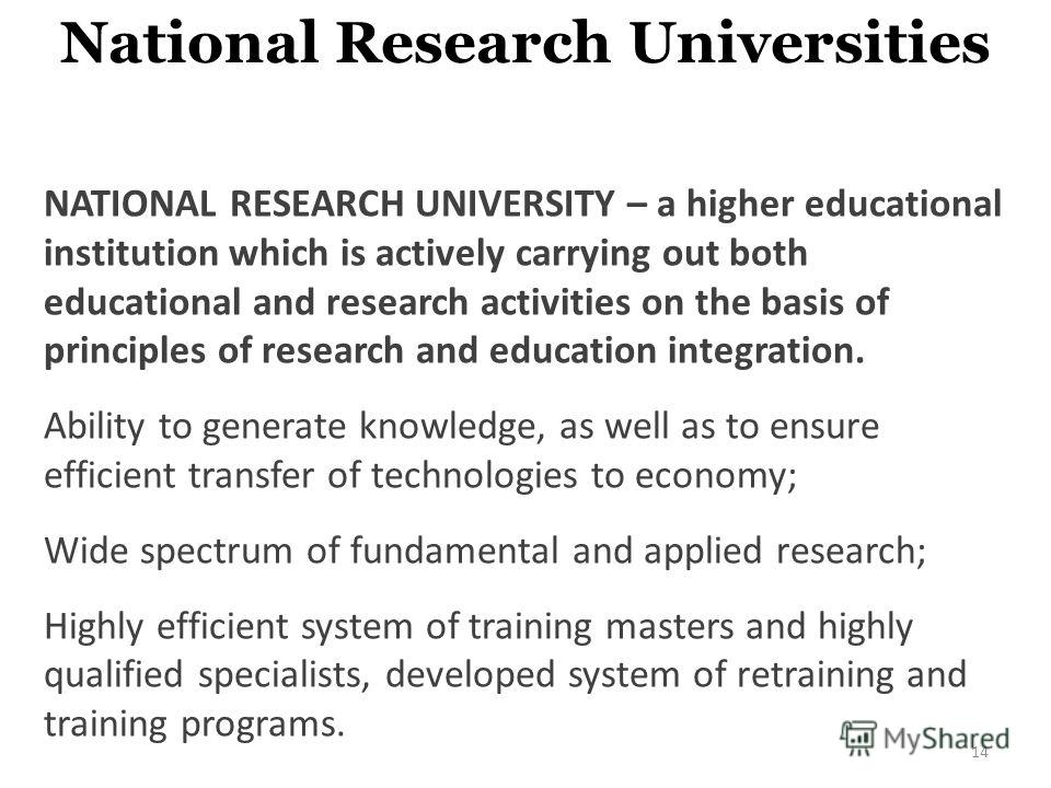 NATIONAL RESEARCH UNIVERSITY – a higher educational institution which is actively carrying out both educational and research activities on the basis of principles of research and education integration. Ability to generate knowledge, as well as to ens