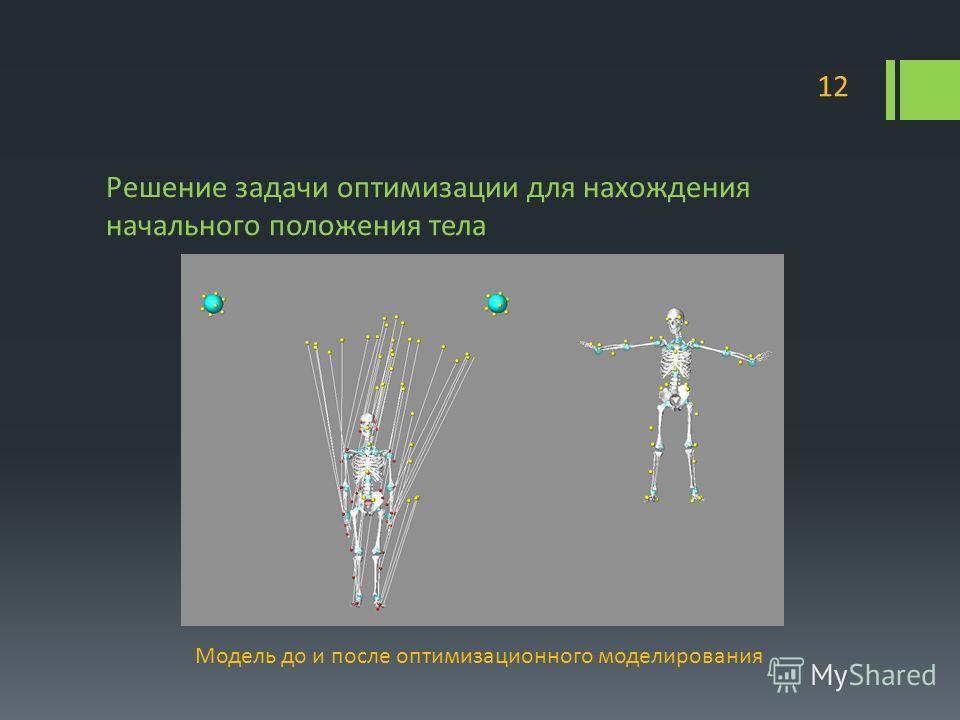 Решение задачи оптимизации для нахождения начального положения тела 12 Модель до и после оптимизационного моделирования