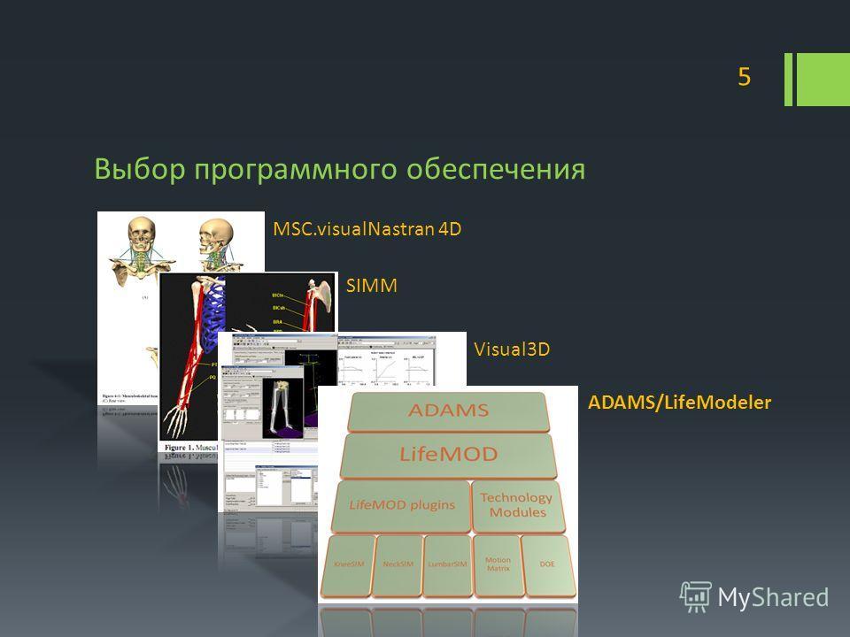 Выбор программного обеспечения 5 MSC.visualNastran 4D SIMM Visual3D ADAMS/LifeModeler