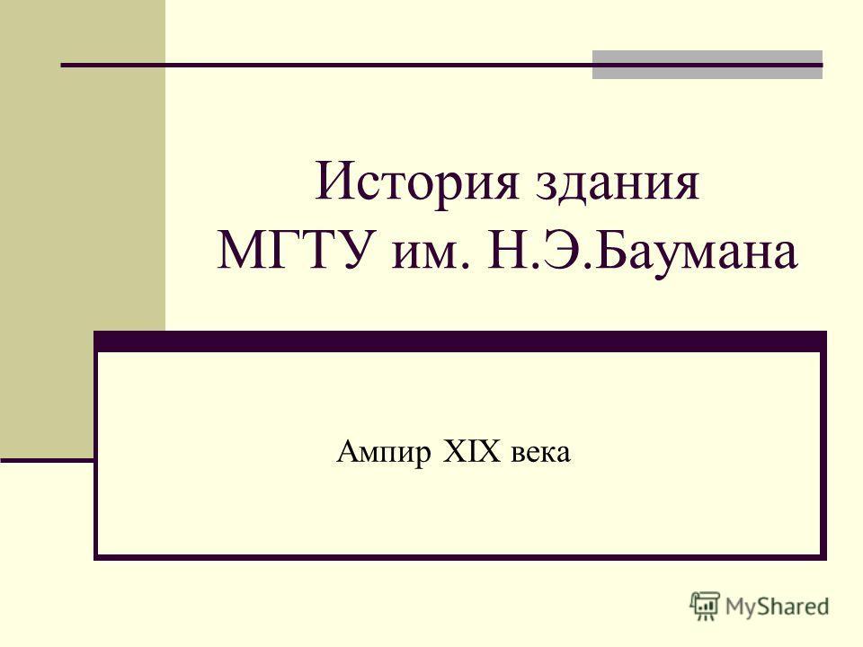 Ампир XIX века История здания МГТУ им. Н.Э.Баумана