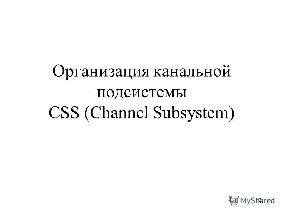 2 Организация канальной подсистемы CSS (Channel Subsystem)
