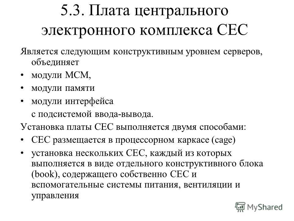 5.3. Плата центрального электронного комплекса CEC Является следующим конструктивным уровнем серверов, объединяет модули MCM, модули памяти модули интерфейса с подсистемой ввода-вывода. Установка платы CEC выполняется двумя способами: CEC размещается