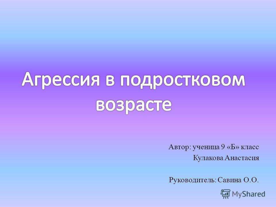 Автор: ученица 9 «Б» класс Кулакова Анастасия Руководитель: Савина О.О.