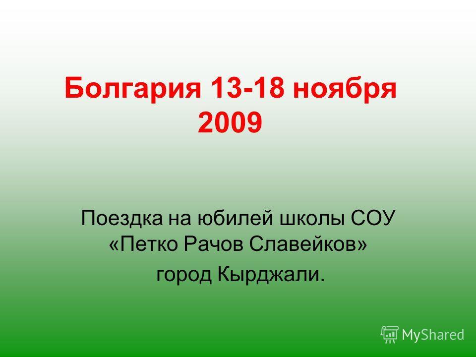 Болгария 13-18 ноября 2009 Поездка на юбилей школы СОУ «Петко Рачов Славейков» город Кырджали.
