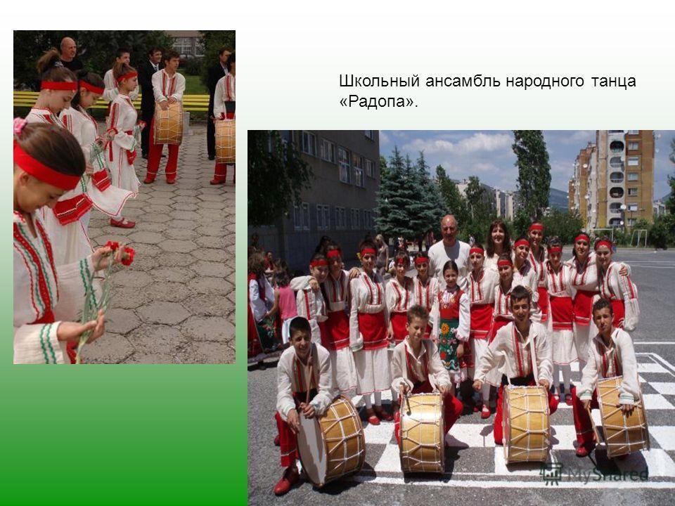 Школьный ансамбль народного танца «Радопа».