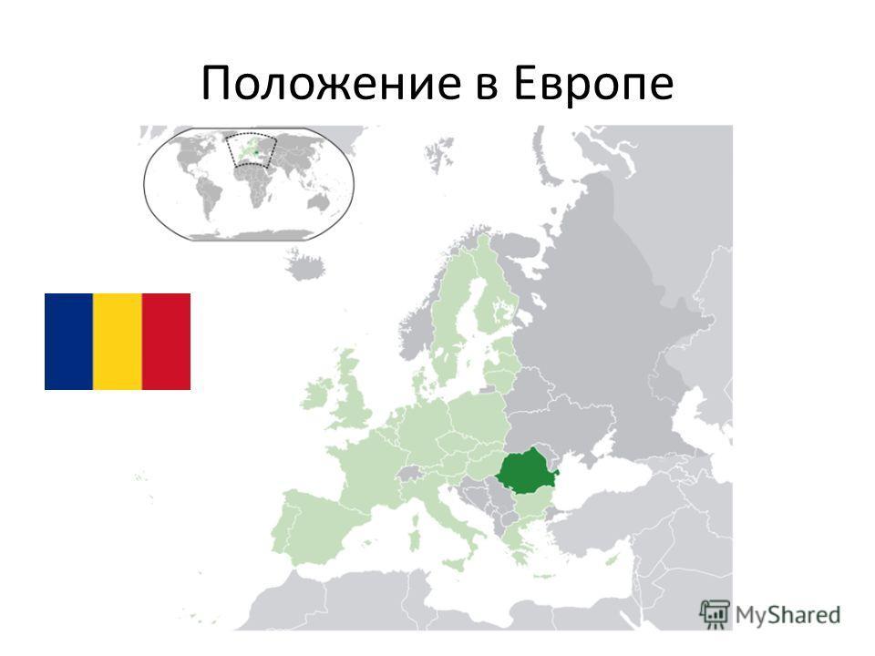 Положение в Европе