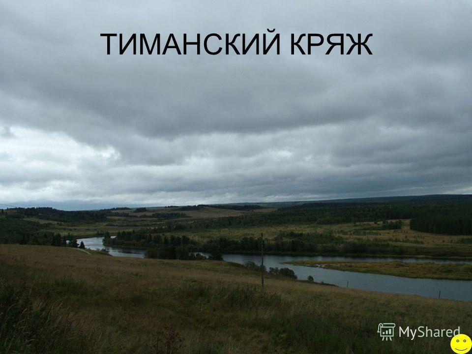ТИМАНСКИЙ КРЯЖ