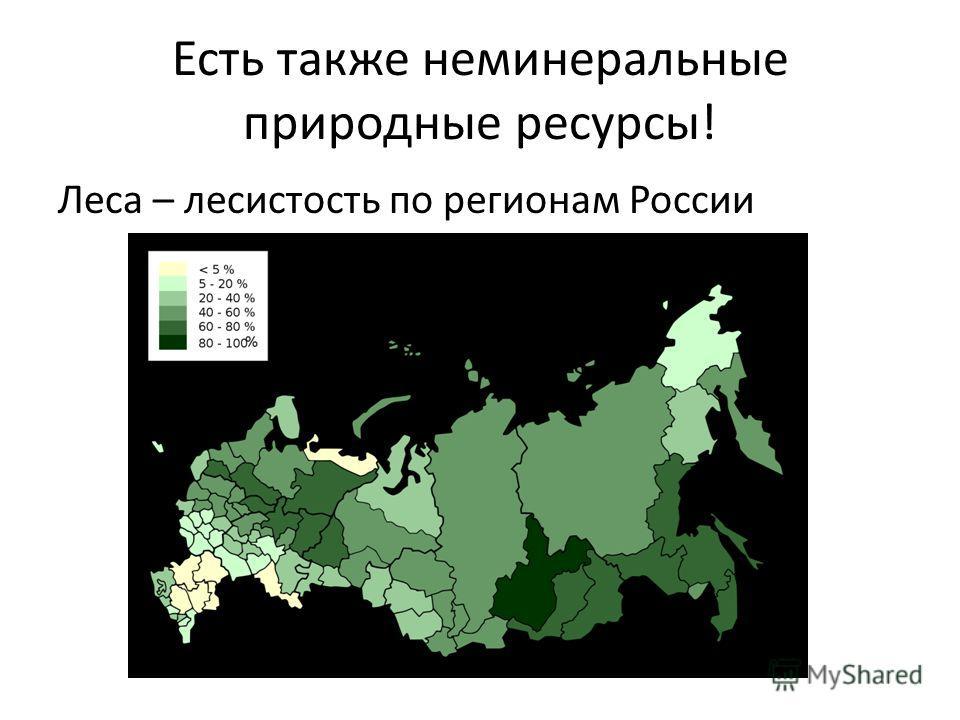 Есть также неминеральные природные ресурсы! Леса – лесистость по регионам России