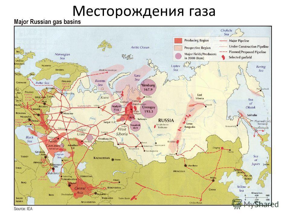 Месторождения газа