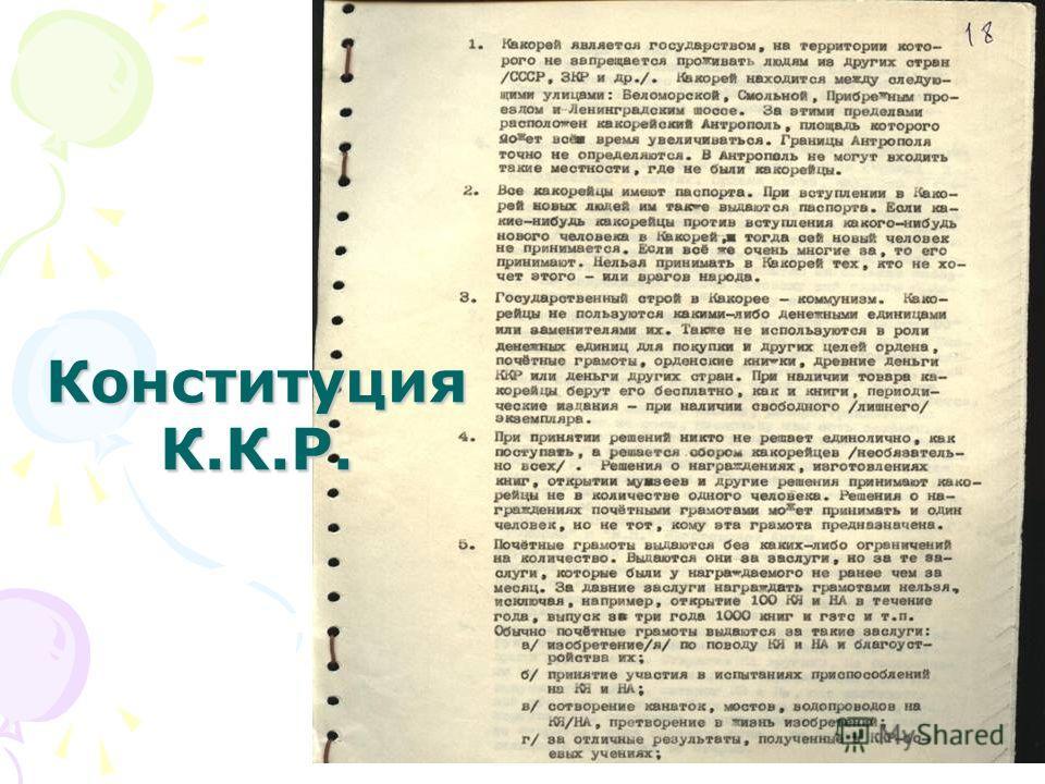 Конституция К.К.Р.