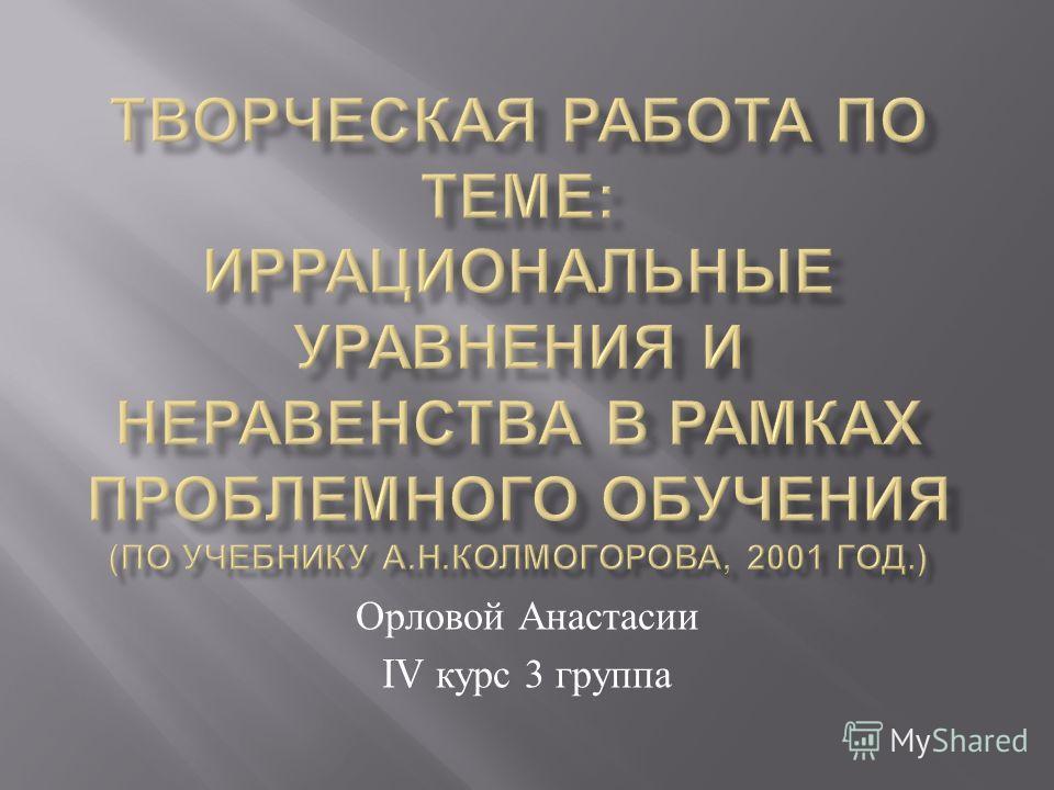 Орловой Анастасии IV курс 3 группа