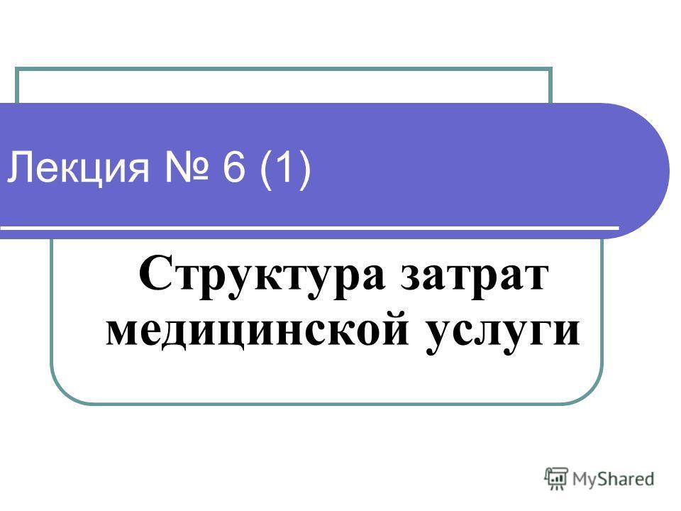 Структура затрат медицинской услуги Лекция 6 (1)