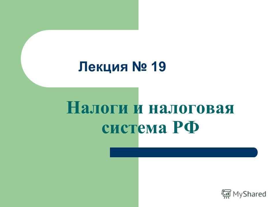 Налоги и налоговая система РФ Лекция 19