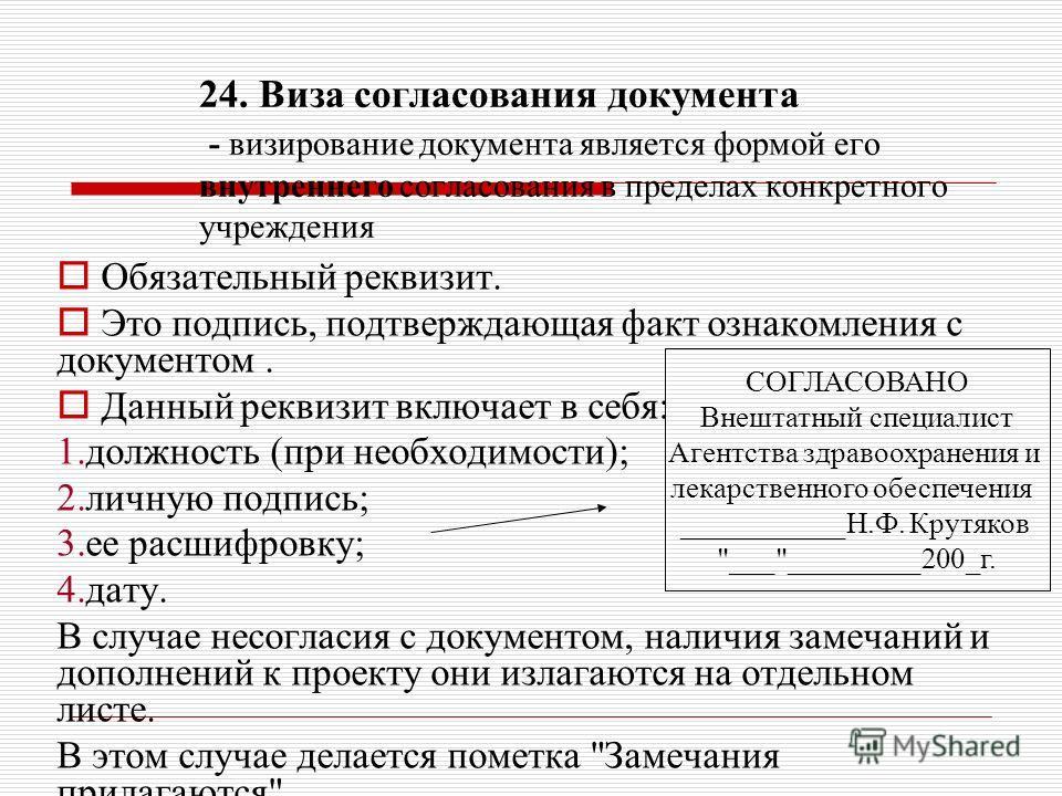 24. Виза согласования документа - визирование документа является формой его внутреннего согласования в пределах конкретного учреждения Обязательный реквизит. Это подпись, подтверждающая факт ознакомления с документом. Данный реквизит включает в себя: