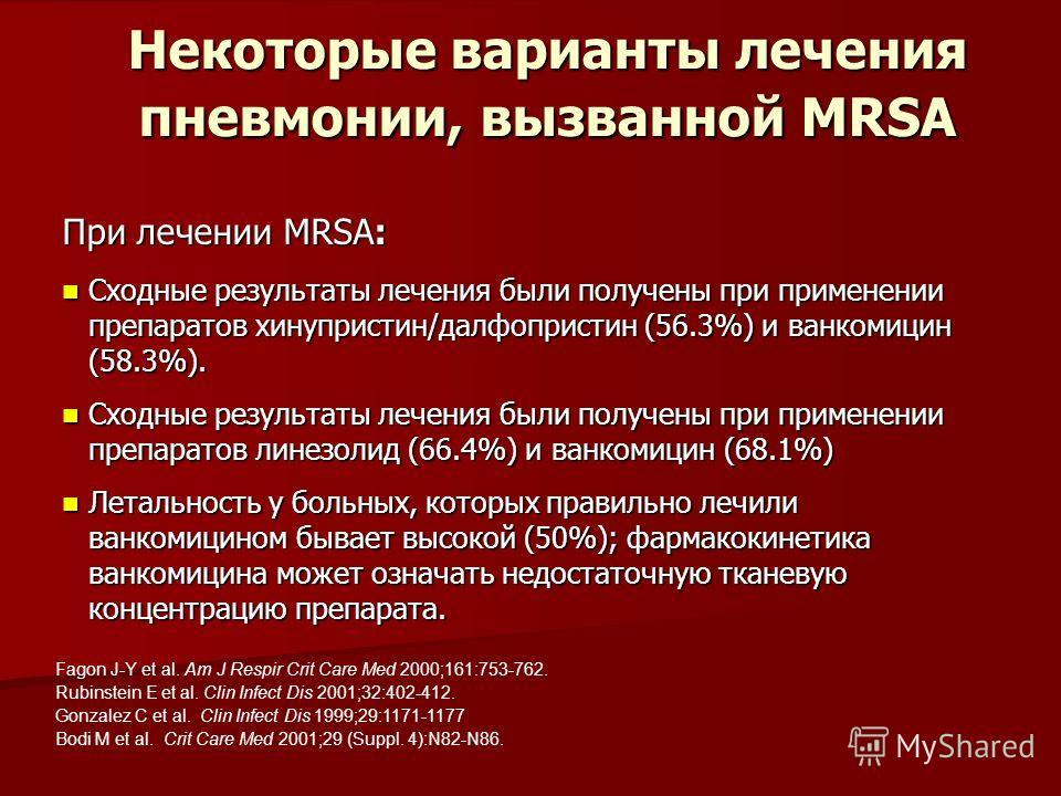 Некоторые варианты лечения пневмонии, вызванной MRSA При лечении MRSA: Сходные результаты лечения были получены при применении препаратов хинупристин/далфопристин (56.3%) и ванкомицин (58.3%). Сходные результаты лечения были получены при применении п