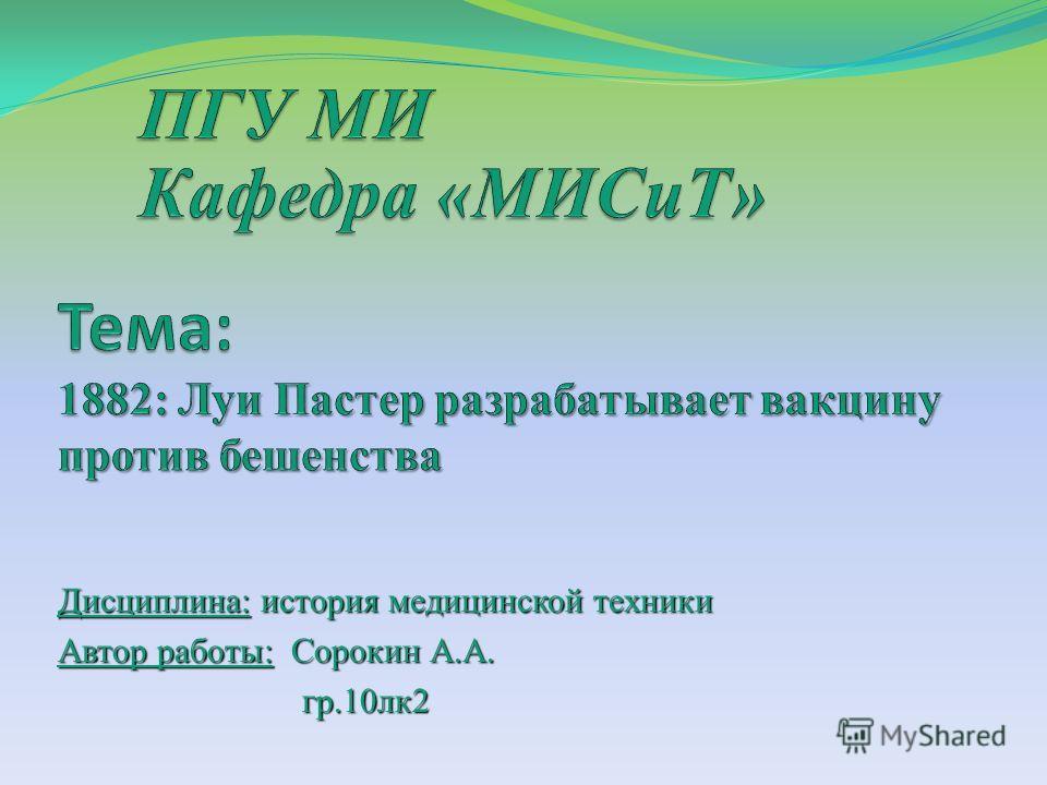 Дисциплина: история медицинской техники Автор работы: Сорокин А.А. гр.10лк2 гр.10лк2