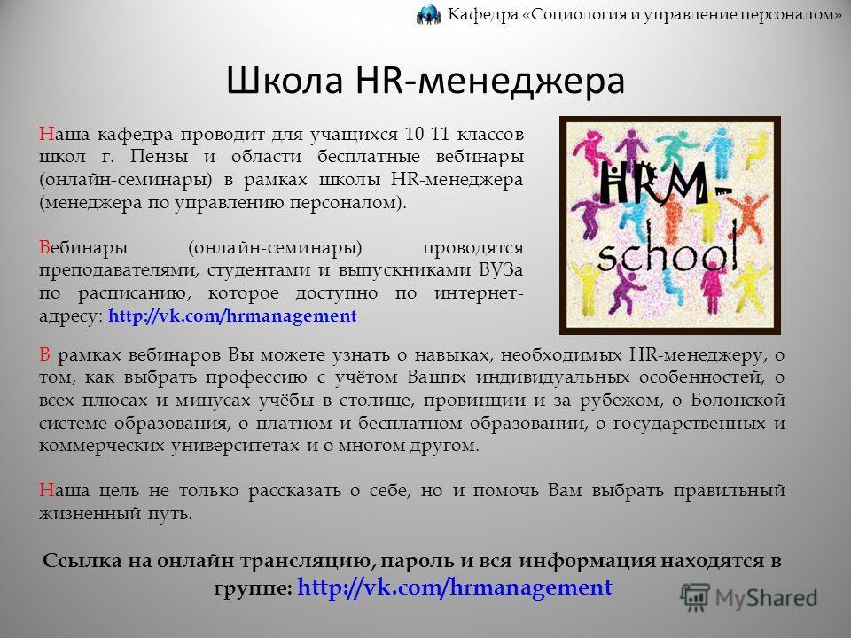 Школа HR-менеджера Кафедра «Социология и управление персоналом» Наша кафедра проводит для учащихся 10-11 классов школ г. Пензы и области бесплатные вебинары (онлайн-семинары) в рамках школы HR-менеджера (менеджера по управлению персоналом). Вебинары