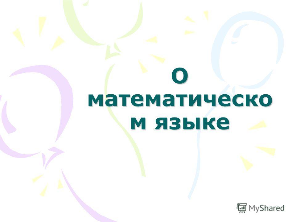 О математическо м языке