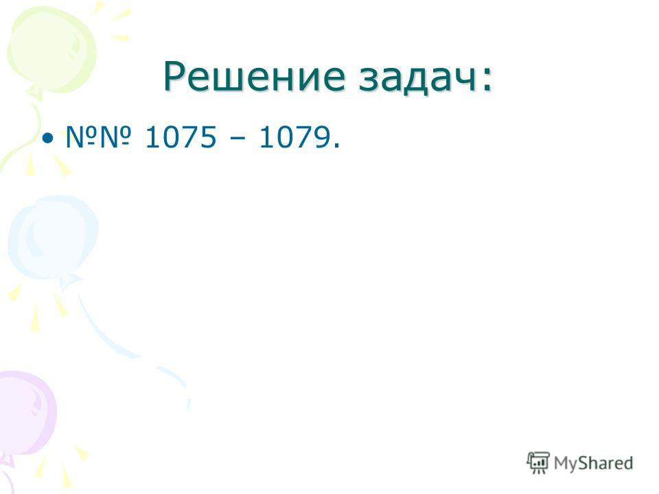 Решение задач: 1075 – 1079.