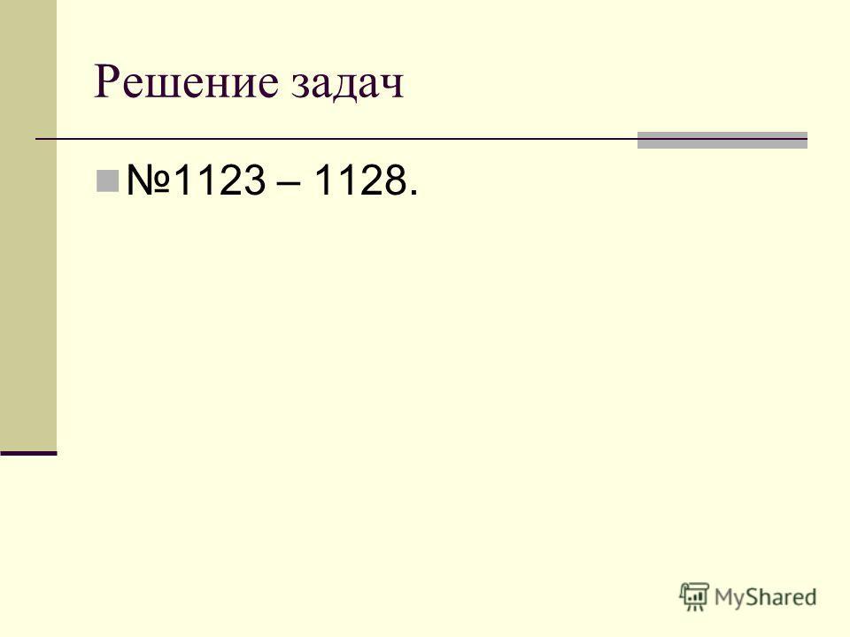 Решение задач 1123 – 1128.