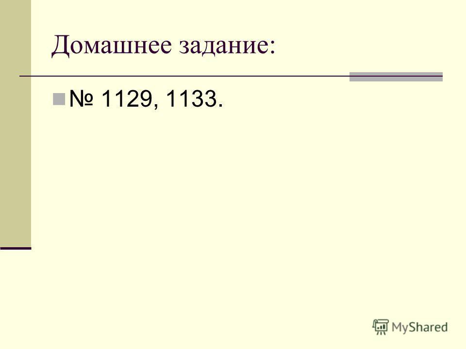 Домашнее задание: 1129, 1133.