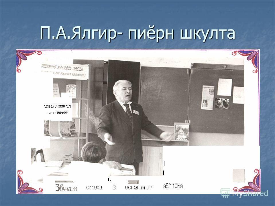 П.А.Ялгир- пиĕрн шкулта