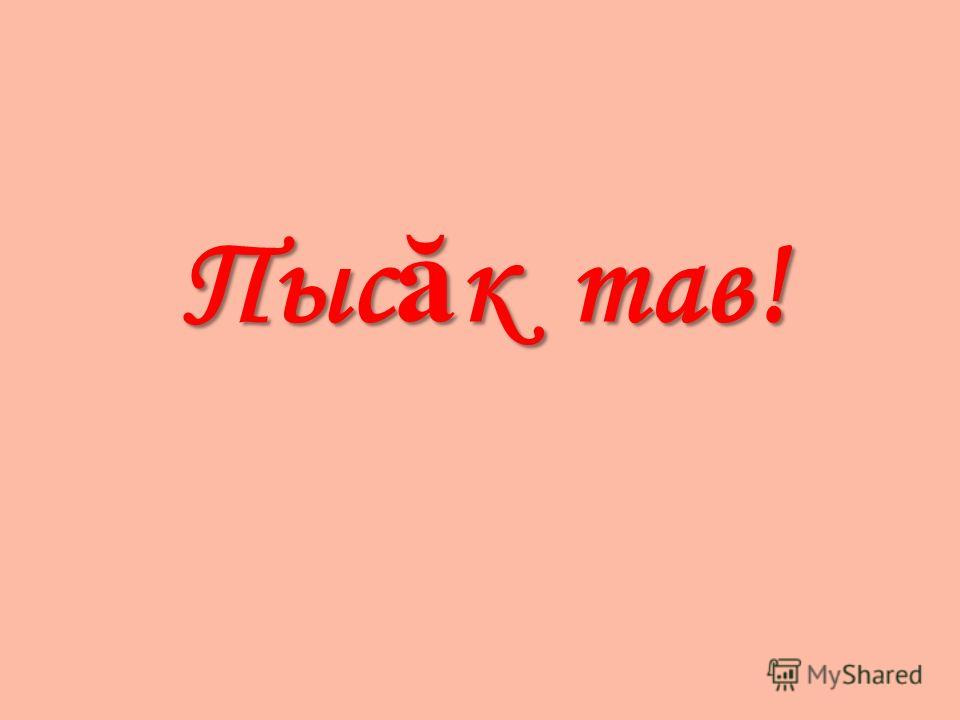 Киле ĕç Асанне çинчен пĕчĕк калав тăвасси http://www.chuvash.org/lib/haylav/ 1434.html
