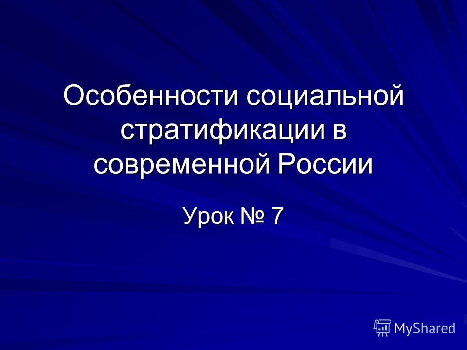 Особенности социальной стратификации в современной России Урок 7