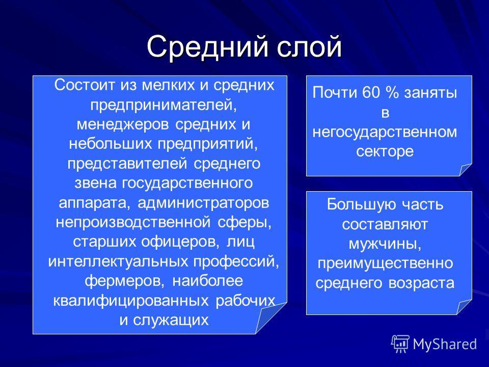 Особенности социальной стратификации