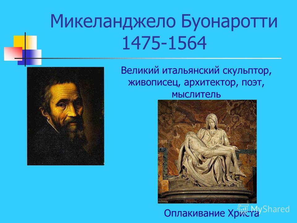 Микеланджело Буонаротти 1475-1564 Великий итальянский скульптор, живописец, архитектор, поэт, мыслитель Оплакивание Христа