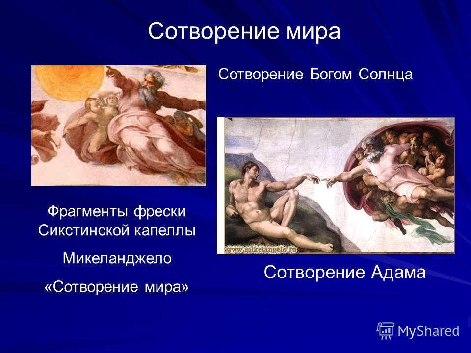 Сотворение мира Фрагменты фрески Сикстинской капеллы Микеланджело «Сотворение мира» Сотворение Адама Сотворение Богом Солнца