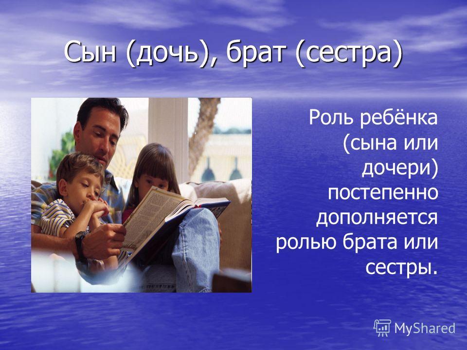 Сын (дочь), брат (сестра) Роль ребёнка (сына или дочери) постепенно дополняется ролью брата или сестры.