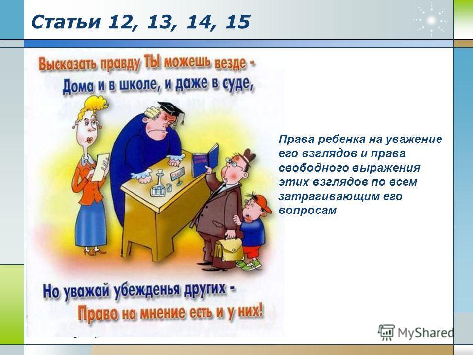 www.themegallery.com Статьи 12, 13, 14, 15 Права ребенка на уважение его взглядов и права свободного выражения этих взглядов по всем затрагивающим его вопросам