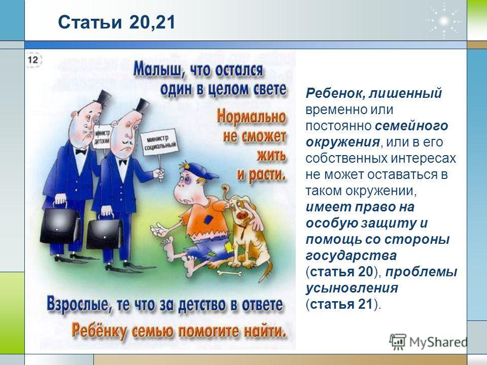 www.themegallery.com Статьи 20,21 Ребенок, лишенный временно или постоянно семейного окружения, или в его собственных интересах не может оставаться в таком окружении, имеет право на особую защиту и помощь со стороны государства (статья 20), проблемы