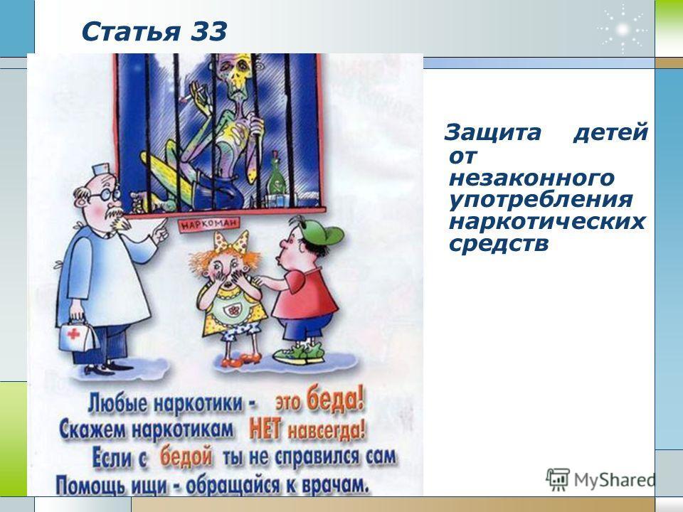 www.themegallery.com Статья 33 Защита детей от незаконного употребления наркотических средств
