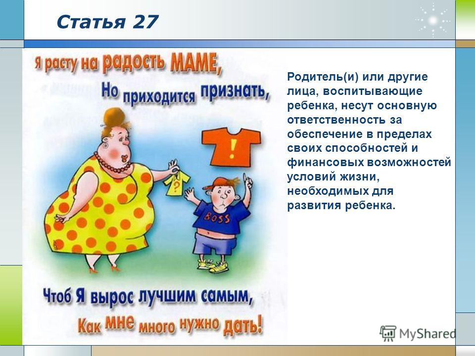 www.themegallery.com Статья 27 Родитель(и) или другие лица, воспитывающие ребенка, несут основную ответственность за обеспечение в пределах своих способностей и финансовых возможностей условий жизни, необходимых для развития ребенка.
