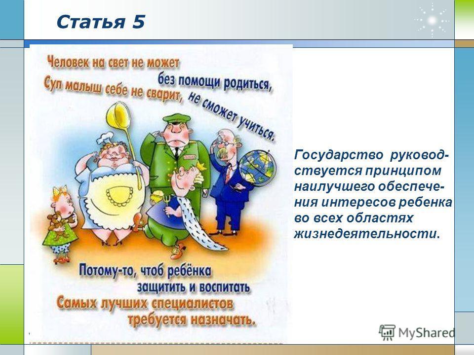 www.themegallery.com Статья 5 Государство руковод- ствуется принципом наилучшего обеспече- ния интересов ребенка во всех областях жизнедеятельности.