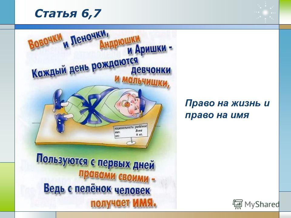 www.themegallery.com Статья 6,7 Право на жизнь и право на имя